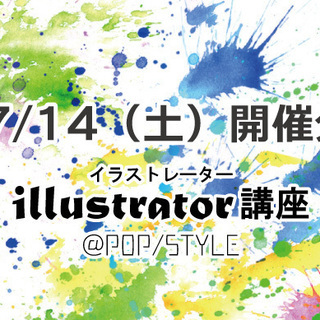 残席1:初心者向けAdobe illustrator講座【記念価...