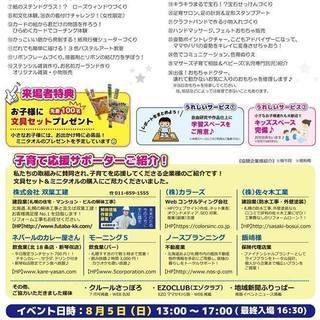 子育てプロジェクト第6弾 テレビ塔 夏休みスペシャル