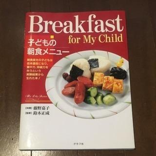 子供の朝食メニュー 本
