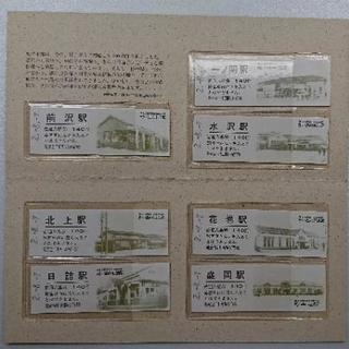 《値下げしました!》想い出の駅記念入場券(JR東日本盛岡支社)