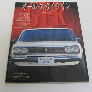 絶版本 スカイラインGT-R ノスタルジックヒーロー