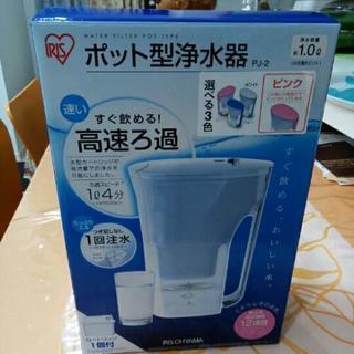 おねさげしました!アイリスオーヤマ ポット型浄水器PJー2ピンク