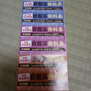 竜泉寺の湯岩盤浴無料券6枚