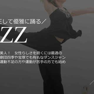 多摩ジャズダンス 女性限定のダンス教室