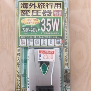 海外旅行用変圧器 240V用35W カシムラTI-352