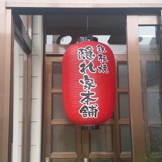 8月1日 新規オープン!!