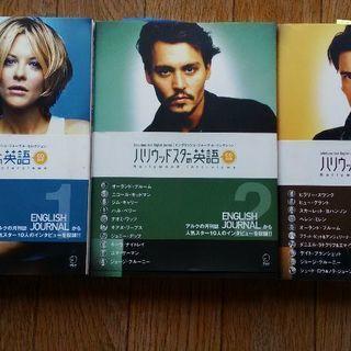 ハリウッドスターの英語 CD付き