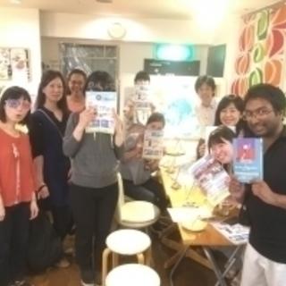 7/3(火) 海外旅行・国際交流好き Meet up【フランコフォン編】