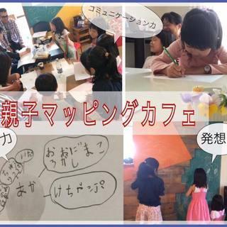 8/27 親子マッピングカフェの画像