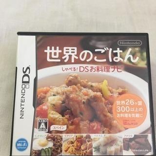 DSお料理ソフト 「世界のごはん」