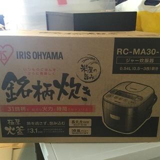炊飯器(3合) アイリスオーヤマRC-MA-30-B 1年使用【...