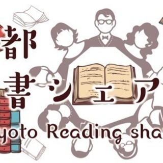 ⭐️京都読書シェア会⭐️