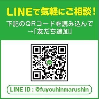 【家電・家具高価買取】LINEでのお手軽見積もり実施中♪