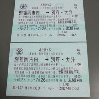 4枚切符 福岡市内⇔別府・大分  片道2枚