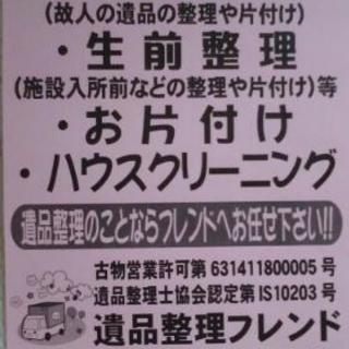 大阪・兵庫全域 遺品整理いたします