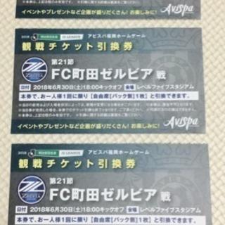 アビスパ福岡対FC町田ゼルビア戦チケット