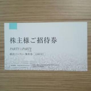 💮 婚活 パーティー招待券(400...