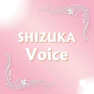 SHIZUKA Voiceトレーニング※無料体験レッスンできます!