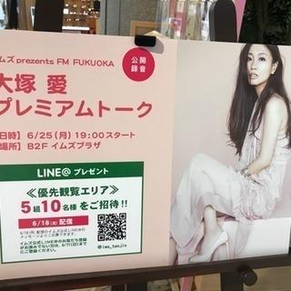 【イムズpresents FM FUKUOKA公開録音「大塚愛プレ...