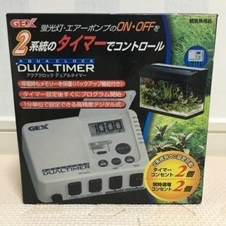 熱帯魚用品 GEX. デュアルタイマー 水槽管理