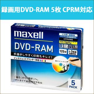DVD-RAM《5枚》【以前取引があった方には無料で差し上げます...