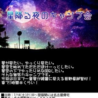 7/14(土)☆夜から行く星見キャンプ☆