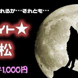 7月11日(水) 【浜松】狼を見つけれるか!?それとも…。気になる...