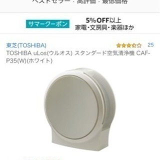 TOSHIBA ULOS 新品