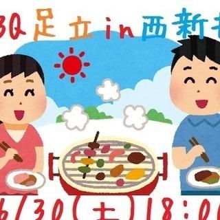 足立BBQ6月30日土18時メンバー募集♪西新井