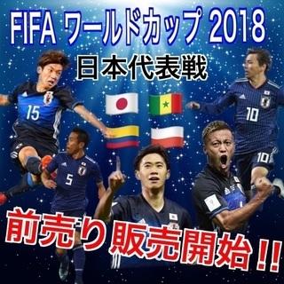 6/28 (木)W杯 日本代表VSポーランド 観戦
