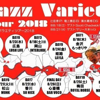 ジャズバラエティLive Tour in Japan 2018