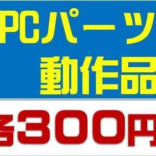 【各300円】動作品PCパーツ&関連未使用ケーブル等!