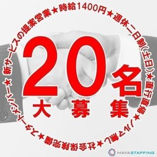 《期間限定募集!》時給1400円!ノルマ無し♪新サービスの提案営業...