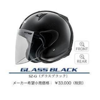 バイクヘルメット Arai SZ-G