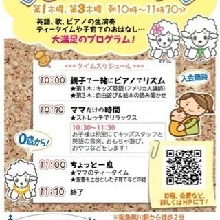 ミッション系 幼児英語 リトミック ラムちゃんクラブ