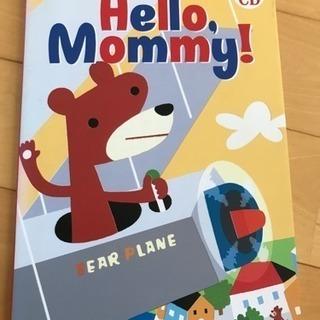 子供の英語学習の本(CD付き)0〜6歳から始める超右脳英語学習法