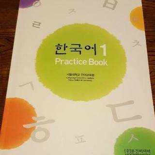 한국어 韓国語1 Practice Book