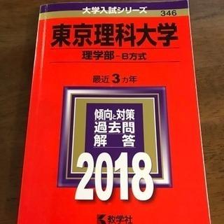 東京理科大の赤本2018