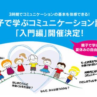 8/26 9/30 四ッ谷 親子で学ぶコミュニケーション講座