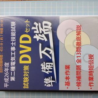 第二種電気工事士 技能試験対策DVD