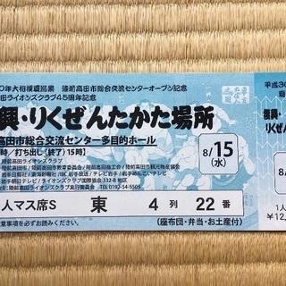 陸前高田大相撲巡業チケット