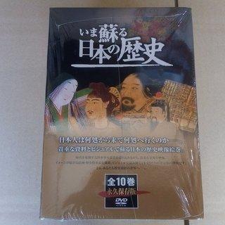 012 いま蘇る日本の歴史DVD全10巻セット,新品未開封