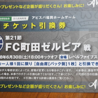 6/30開催 アビスパ福岡 vs FC町田ゼルビア 戦の自由席観...
