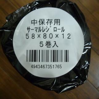 サーマルレジロール 58x80x12 5巻