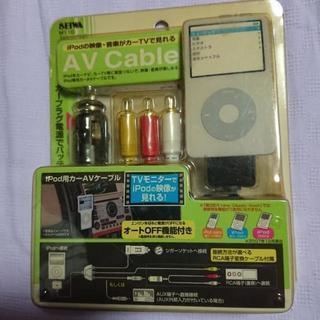 iPod用カーAVケーブル