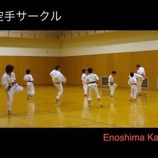 江ノ島空手サークル メンバー募集のお知らせ!