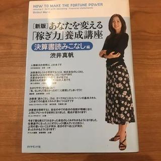あなたを変える「稼ぎ力」養成講座 決算書読みこなし編/渋井 真帆