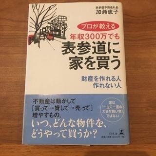 プロが教える年収300万でも表参道に家を買う : 財産を作れる人...