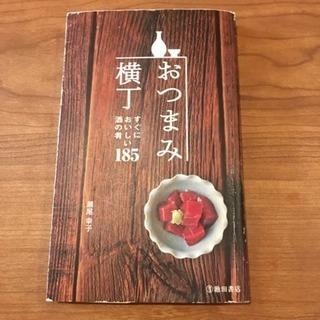 おつまみ横丁 : すぐにおいしい酒の肴185/編集工房桃庵