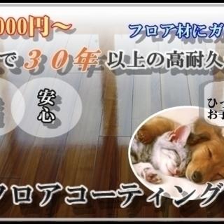 大阪のフロアコーティング 格安